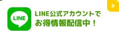 LINE公式アカウントでお得情報配信中 !