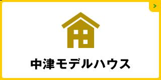 中津モデルハウス