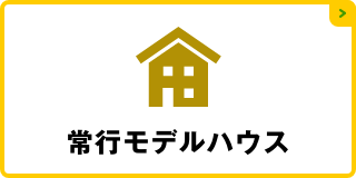 常行モデルハウス